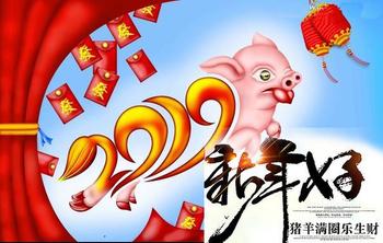 新年賀詞 Address to Chinese New Year